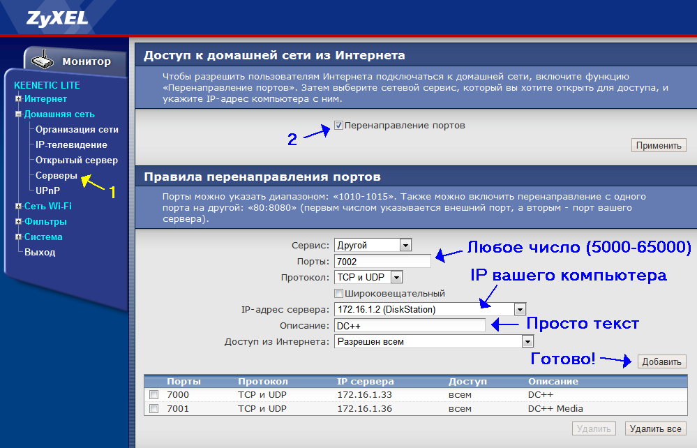 Как сделать переадресацию на другой сервер